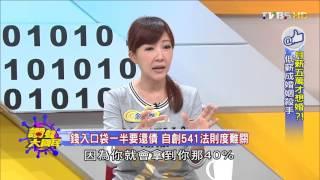 Gambar cover 月薪五萬才想婚?!低薪成婚姻殺手 TVBS讚聲大國民 20151001_1