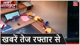 Bihar & Jharkhand News: प्रदेश की तमाम ख़बरें फटाफट अंदाज़ में | Top Headlines | Khabar Khatakhat
