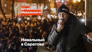 Навальный в Саратове
