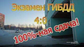 Экзмен ГИБДД. 4:0. 100%-ная сдача!