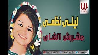 Laila Nazmy -  Mashrabsh El Shay/ ليلي نظمي - مشربش الشاي