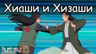 История Хиаши и Хизаши Хьюга от Ш...