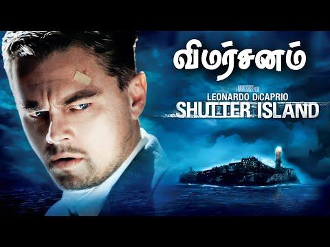 Shutter Island Movie Review In Tamil | World Cinema