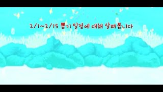[냥코대전쟁]2월초반(2/1~2/15)뽑기 일정 살펴보…