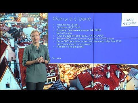 "Presentation: ""Studying in Estonia"" (Russian language)"