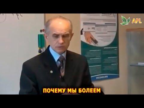 ► APLGO ✨ Почему мы болеем   Главный иммунолог Иркутской области. Академик РАЕН Городиский Богдан.