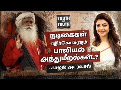 Casting Couch And Sexual Assault On Women in Film Industry & Corporate - Why? | Kajal Asks Sadhguru