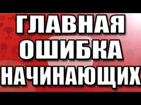 Главная ошибка начинающих ютуберов/Анализ школоблогов