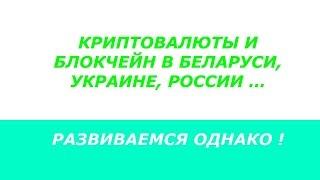 #БЛОКЧЕЙН и КРИПТОВАЛЮТА В БЕЛАРУСИ - СУПЕР !