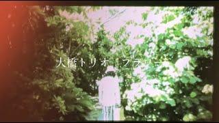 大橋トリオ - フラワー