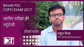 Rank 7 Bihar CDPO Exam 2017 Rahul Mishra shares his strategy   बीपीएससी  CDPO परीक्षा की स्ट्रेटेजी