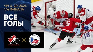 03 01 2021 Канада U 20 Чехия U 20 3 0 Все голы 1 4 финала ЧМ U 20
