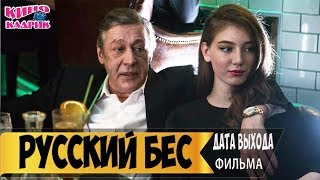 Русский Бес☆Дата выхода☆АНОНС☆Трейлер☆2018