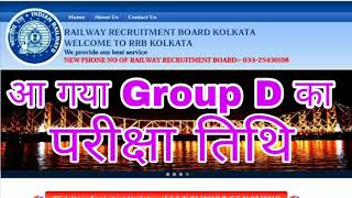 Railway group d exam date || RRB Group D admit card 2018 | RRB group d परीक्षा की तिथि घोषित