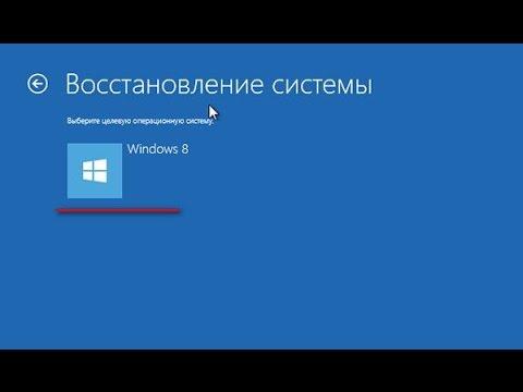 Как восстановить Windows 8.1 и 8 . Второй способ сработал !