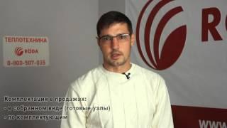 видео Регулирующая арматура для подключения радиаторов отопления