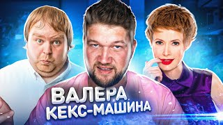 АФЕРИСТЫ в СЕТЯХ - ВАЛЕРА КЕКС-МАШИНА