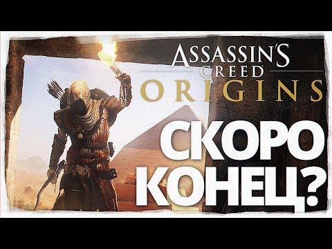 Assassin's Creed Origins - КОНЕЦ ИГРЫ ОЧЕНЬ НЕ СКОРО!!  Прохождение на русском #3