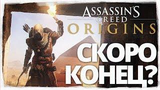 Assassins Creed Origins   КОНЕЦ ИГРЫ ОЧЕНЬ НЕ СКОРО  Прохождение на русском 3