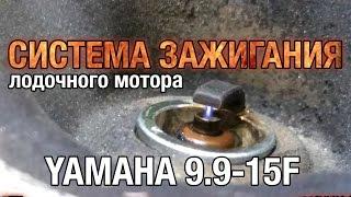 Men o'chirishga sozlash tizimi YAMAHA 9.9-15F(G)  qurilma⚙. Iloji malfunctions va sabab bo'ladi.