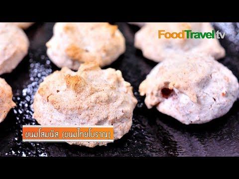 ขนมโสมนัส (ขนมไทยโบราณ) | FoodTravel