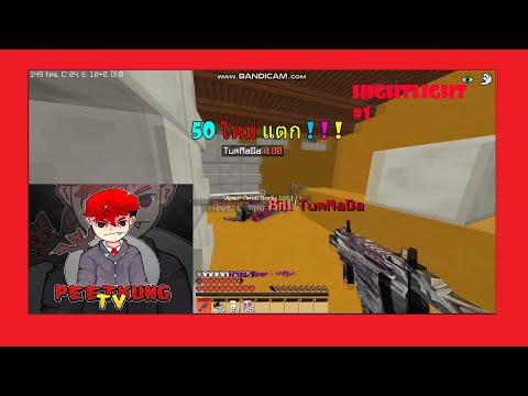 Minecraft WarZ l InfestZ Hightlight EP.1 คำคมไม่ต้อง ถ้าข้องทักมา ♥