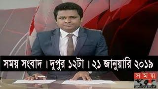 সময় সংবাদ   দুপুর ১২টা   ২১ জানুয়ারি ২০১৯   Somoy tv bulletin 12pm   Latest Bangladesh News