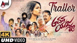 Gvana Yajna | New Kannada 4K Trailer 2018 | Ramesh Bhat | B. Jayashree | KRS Kudla combines