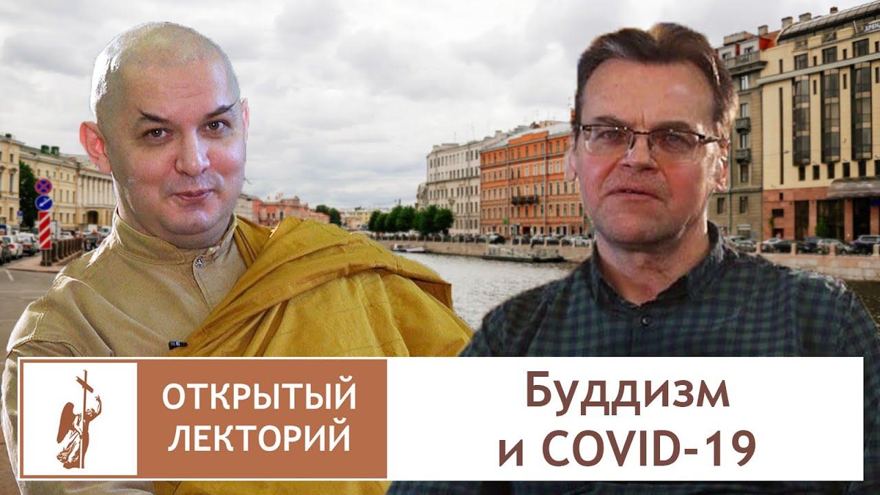 Буддизм и COVID-19. Открытый лекторий РХГА - YouTube