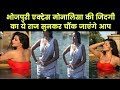 Unknown Facts Of Monalisa Aka Antara Biswas, Affair, Love Life, Marriage, Filmy Career, Hot Video