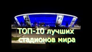 ТОП - 10 ЛУЧШИХ СТАДИОНОВ МИРА