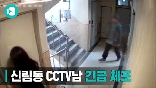 신림동 CCTV 남성 긴급체포...주거침입 혐의 / 비디오머그