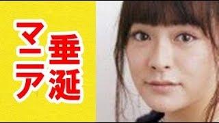 女優の貫地谷しほりさん。 【チャンネル登録】はコチラ⇒ http://ur0.wor...