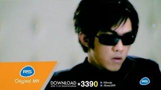 ไม่รักเธอ : ดัง พันกร Dunk | Official MV
