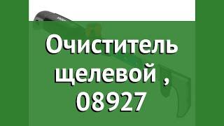 Очиститель щелевой (Gardena), 08927 обзор 08927-20.000.00 производитель Husqvarna Group (Германия)