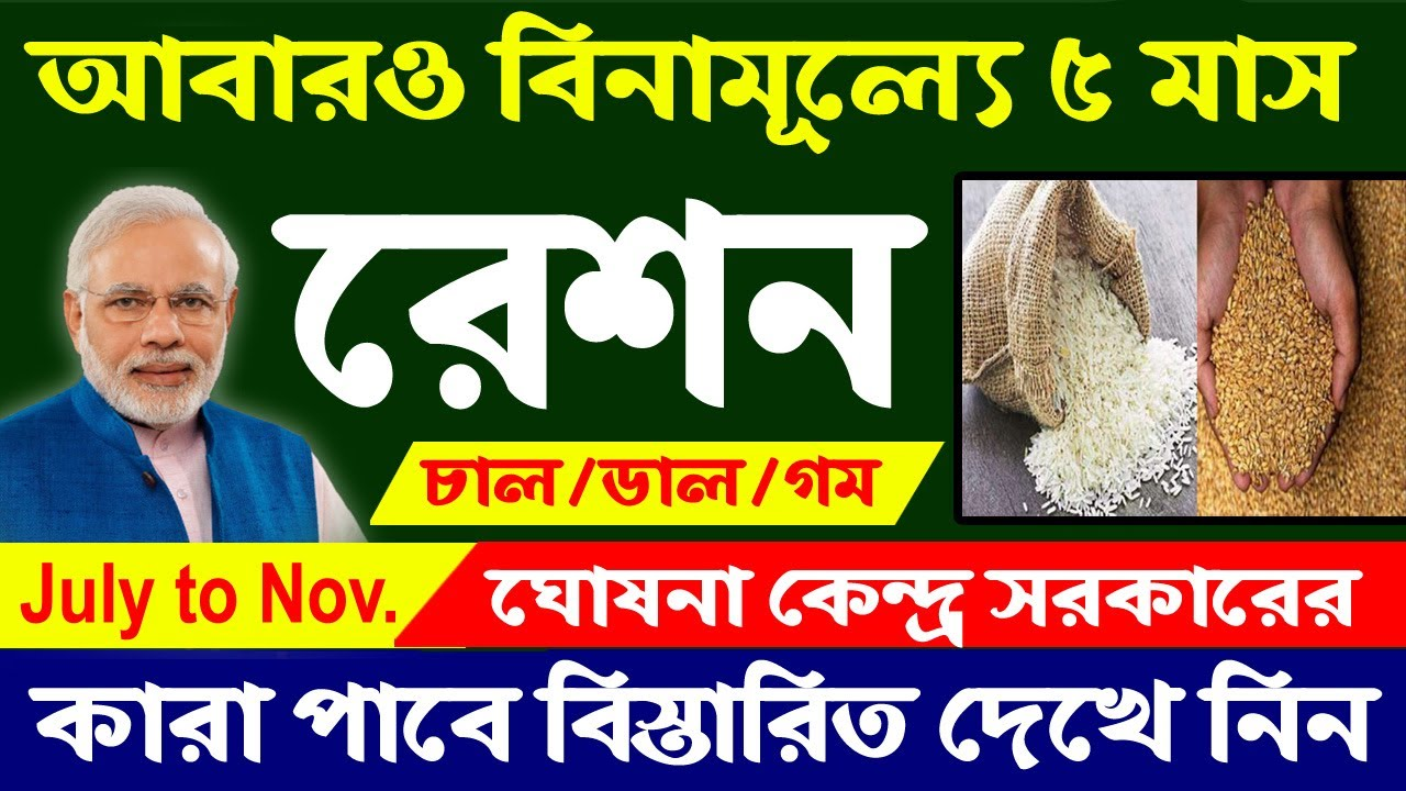 আবার 5 মাস বিনামূল্যে রেশন।PM Garib Kalyan Anna Yojana Free Ration। ঘোষণা কেন্দ্রের ।PM Modi