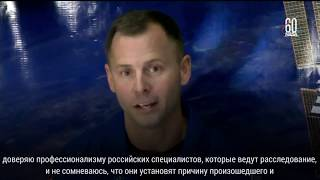 Астронавт Ник Хейг: не представляю, чтобы на МКС кто-то мог поставить под угрозу жизнь коллег