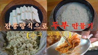 전통방식의 두부 만들기(간수만드는법)-발효깨비