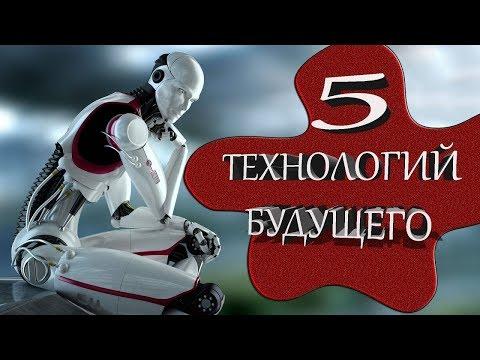ТОП5 РЕВОЛЮЦИОННЫХ ТЕХНОЛОГИЙ БУДУЩЕГО - Мультфильмы / TOP5 TECHNOLOGIES OF THE FUTURE