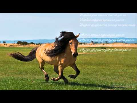 Mongolian Traditional Music - Fairy horse Hongor mori