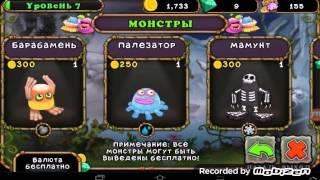 #1 Играем в my singing monsters!