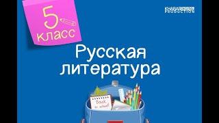 Русская литература. 5 класс /04.09.2020/