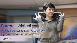 Вяжем с WickedLynx.  Толстовка с капюшоном, часть 1
