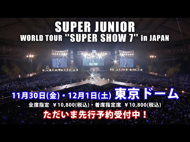 "SUPER JUNIOR / 「SUPER JUNIOR WORLD TOUR ""SUPER SHOW 7""」SPOT(30秒Ver.)"