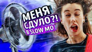 АТАКА ВОЗДУХОМ В SLOW MO / slow МАРАФОН С ПРИЗАМИ