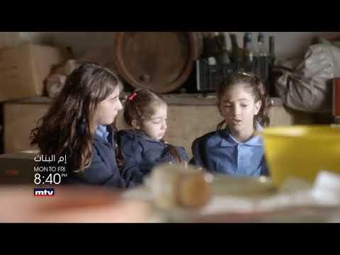 مسلسل ام البنات الحلقة 8