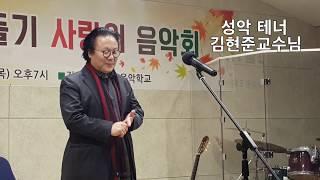 성악 테너 김현준교수님  (사)한국생활음악협회 제3회 …