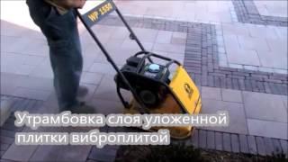 Укладка тротуарной плитки в Краснодаре (Утрамбовка виброплитой)(http://trotuarplitka93.ru/ Чтобы плитка прочно
