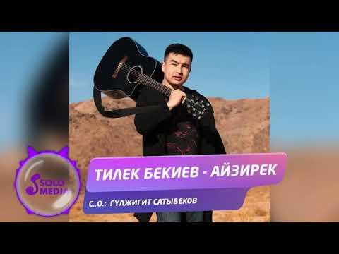 Тилек Бекиев - Айзирек Жаныртылган ыр
