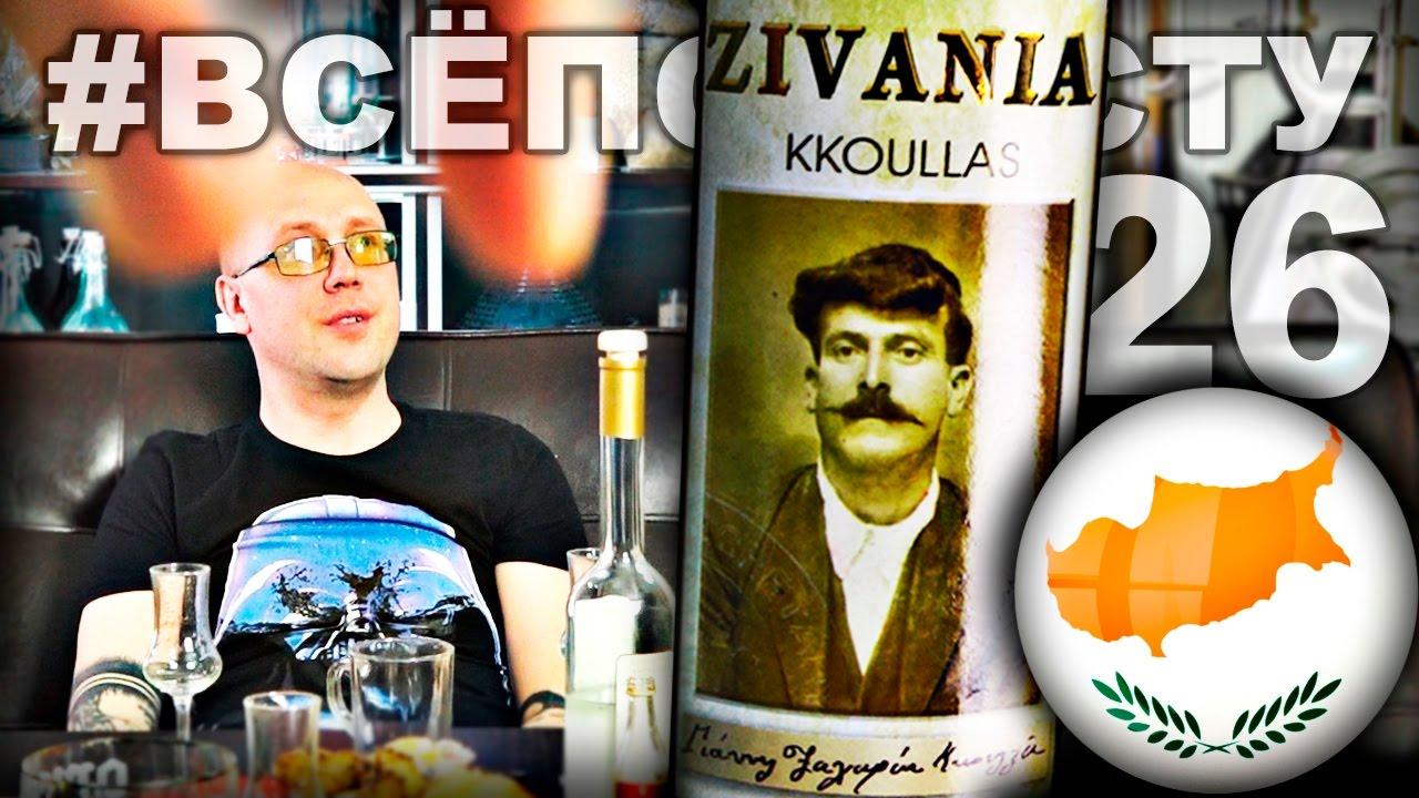 Посылка с Кипра. ЗИВАНИЯ виноградный САМОГОН - YouTube